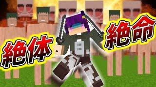 【Minecraft】うp主、絶体絶命!?マイクラ史上最大の恐怖…!!【ゆっくり実況】【マインクラフトmod紹介】 thumbnail