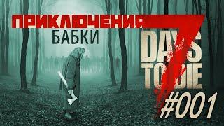 Приключения Бабки в 7 Days to Die 14.7 001 День 1 #прохождение #выживание #7daystodie #игра