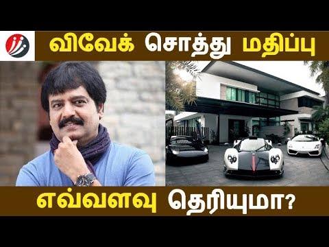 விவேக் சொத்து மதிப்பு எவ்வளவு தெரியுமா? | Tamil Cinema | Kollywood News | Cinema Seithigal