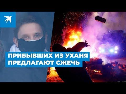 На Украине забросали камнями «чумной рейс» из Уханя