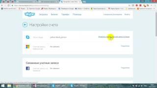 как изменить пароль в Скайп