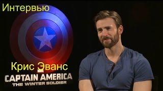Интервью Криса Эванса «Первый мститель: Другая война» (русская озвучка)