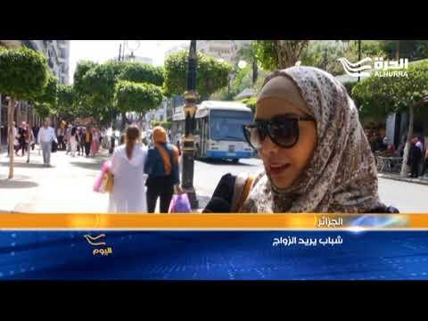 الجزائر .. شباب يريد الزواج
