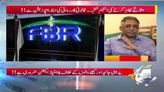GEO PAKISTAN - Assasay Zahir Karnay Ki Scheme Khatam; Qanoono Karawai Ki Ibtedaa Opposition Se