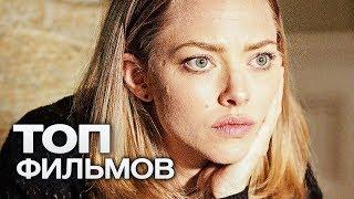 10 ФИЛЬМОВ С УЧАСТИЕМ АМАНДЫ СЕЙФРИД!