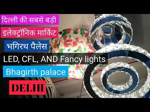 LED wholesale market bhagirath Palace || cheapest lights || decoration lights || DELHI - 110006