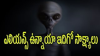 Unknown Alien Telugu Facts, Telugu Alien Real F...