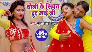 2019 का नया सबसे हिट वीडियो सांग | Choli Ke Siyan Tut Jayi | Sujit Sawera | Bhojpuri Hit Song