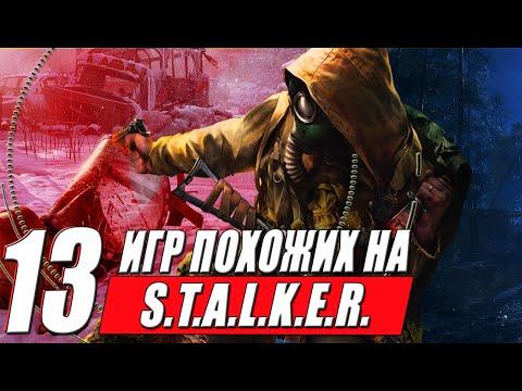 13 ИГР которые похожи на STALKER для ПК