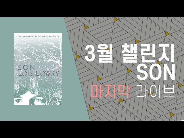 😺잡담 + 완독 체크 5주차 라이브 (Son by Lois Lowry)