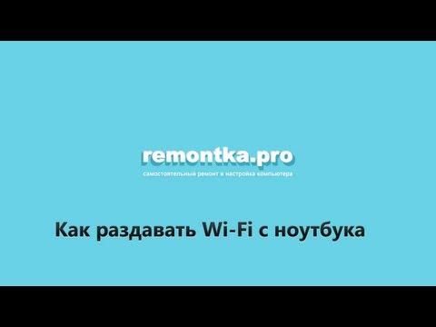 Как раздавать Wi-Fi с ноутбука 2015