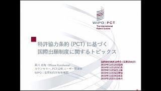動画 令和元年度知的財産権制度説明会(実務者向け) 18. 特許協力条約(PCT)に基づく国際出願制度に関するトピックス