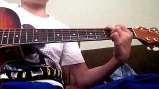 Твои карие глаза на гитаре))) для начинающих