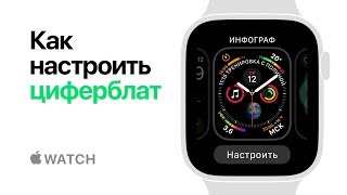 Apple Watch Series 4 – Как настроить циферблат – Apple