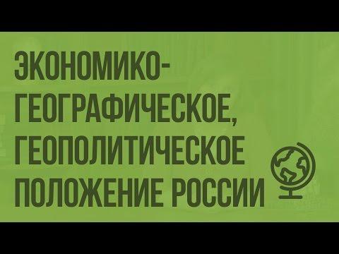 Экономико-географическое, транспортно-географическое и геополитическое положение России. Видеоурок