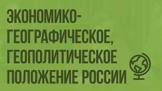 Экономико-географическое, транспортно-географическое и геополитическое положение России
