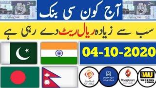 Saudi riyal Pakistani rupees | Saudi riyal rate | today Saudi riyal rate,04 October 2020 Riyal rate