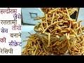 हल्दीराम जैसे रतलामी तीखे सेव बनाने की सीक्रेट रेसिपी - Haldiram Ratlami Sev - Ratlami Sev
