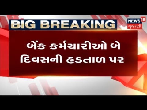2 day Bank strike from today | News18 Gujarati