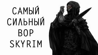 Skyrim | Гайд САМЫЙ СИЛЬНЫЙ ВОР В СКАЙРИМЕ!
