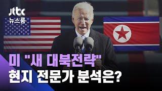 """백악관 """"새로운 대북전략 채택""""…현지 전문가 분석은 / JTBC 뉴스룸"""