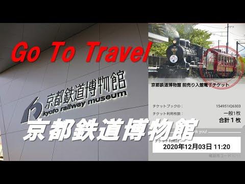 【Go To Travel】京都鉄道博物館
