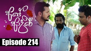 Ape Adare - අපේ ආදරේ Episode 214 | 21 - 01 - 2019 | Siyatha TV Thumbnail