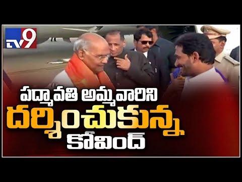 President Ram Nath Kovind visits Padmavathi Ammavari temple at Chittoor - TV9