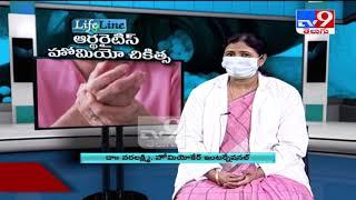 Arthritis : Homeopathic treatment    Lifeline - TV9