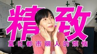 papi酱 - 精致夏日都市丽人【papi酱的周一放送】 thumbnail
