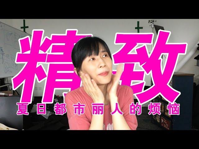 papi酱 - 精致夏日都市丽人【papi酱的周一放送】