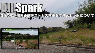 DJI Spark 05スマホ限界距離テストとスマホおすすめセットについて