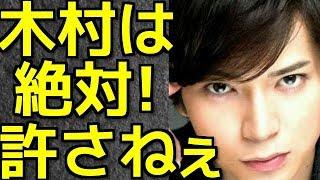 松本潤と木村拓哉の究極の因縁の理由にファン恐怖の嵐!!中居正広とは違...