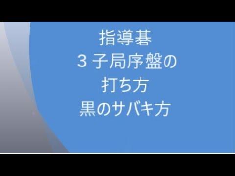 囲碁【3子局の碁序盤、サバキの打ち方】
