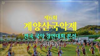 [제6회 계양산국악제] 본선 심사결과 및 심사평 영상 썸네일