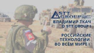 Владимир Ткач о STT GROUP I Российские технологии во всём мире I  Защита информации