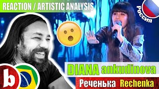 Download DIANA ANKUDINOVA Диана Анкудинова! Rechenka Реченька - Reaction Reação & Artistic Analysis (SUBS) Mp3 and Videos
