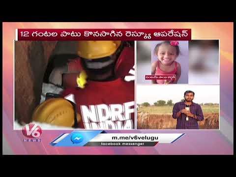 మెదక్ జిల్లాలో విషాదంగా ముగిసిన బోర్ బావి ఘటన  @V6 News Telugu