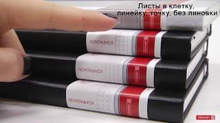 Обзор записной книги
