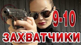 Захватчики 9-10 серия криминальный сериал