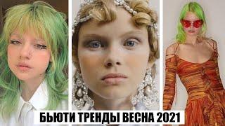 МОДНЫЕ БЬЮТИ ТРЕНДЫ 2021 ГИД ПО ТРЕНДАМ ВЕСНА 2021 ВНЕШНОСТЬ МАКИЯЖ ПРИЧЕСКИ СТРИЖКИ
