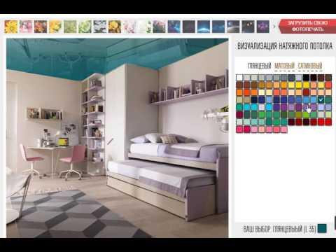 Подбор цвета натяжного потолка по фото посетителей сайта