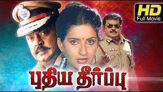 Puthiya Theerpu | Vijayakanth,Ambika | Tami Super Action Movie HD