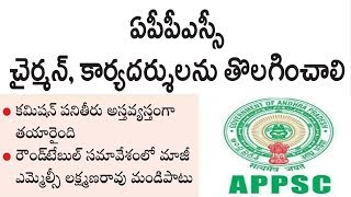 appsc latest govt job updates in Telugu   ap latest news on APPSC calender