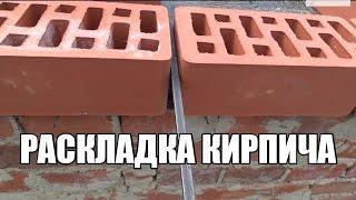 видео Раскладка кирпича
