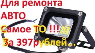Светодиодный прожектор 12, светодиодный прожектор 12 вольт для авто(Сделайте ремонт автомобиля комфортнее, для этого я купил прожектор 12 вольт, и теперь совсем милое дело!..., 2016-02-26T14:03:54.000Z)