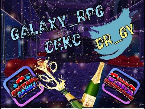 Galaxy_rpg (EX) New Shit Выпуск