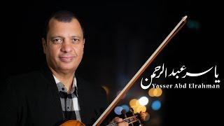 الموسيقار ياسر عبد الرحمن | يا شمس يا منورة غيبي (من الليل و آخره ) | Yasser abdelrahman - Hbeby 1
