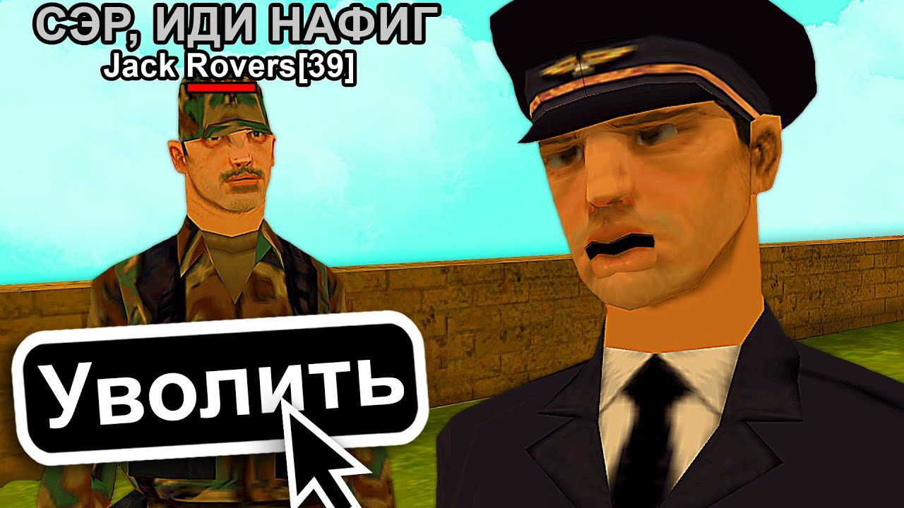 ПИШУ ПОЛНЫЙ БРЕД за ИГРОКОВ в GTA SAMP
