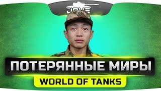 Потерянные Миры World Of Tanks.